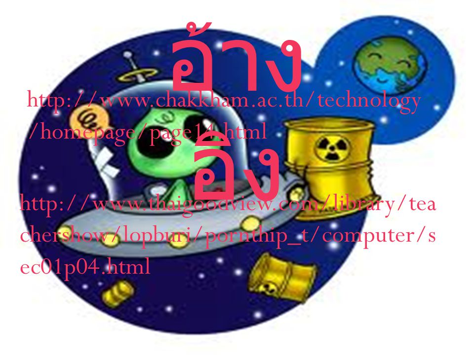 อ้างอิง http://www.chakkham.ac.th/technology/homepage/page14.html