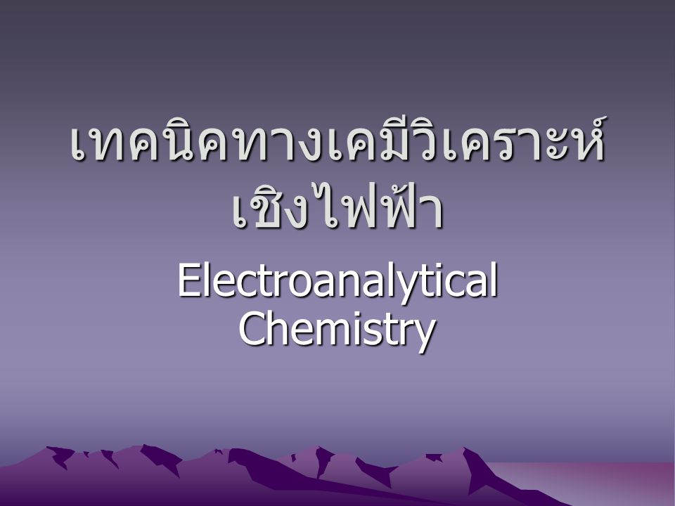 เทคนิคทางเคมีวิเคราะห์เชิงไฟฟ้า