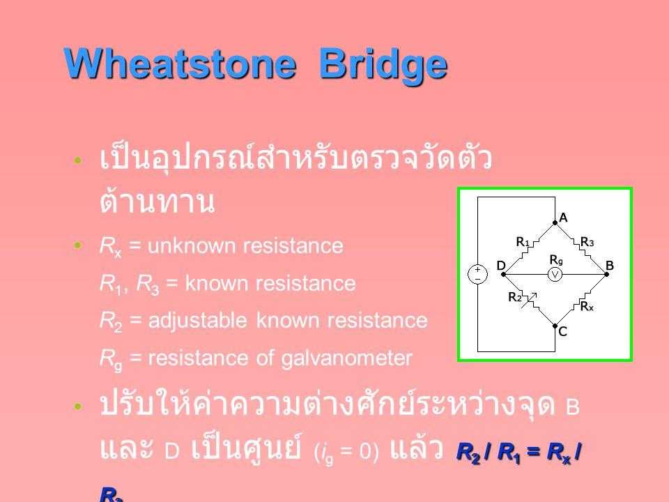 Wheatstone Bridge เป็นอุปกรณ์สำหรับตรวจวัดตัวต้านทาน