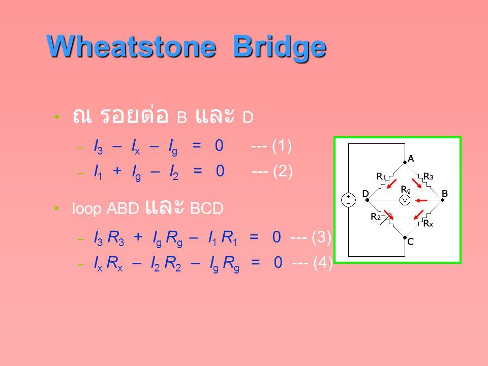 Wheatstone Bridge ณ รอยต่อ B และ D I3 – Ix – Ig = 0 --- (1)