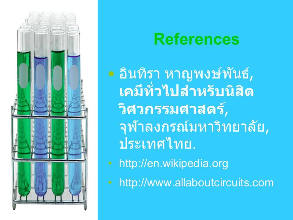 References อินทิรา หาญพงษ์พันธ์, เคมีทั่วไปสำหรับนิสิตวิศวกรรมศาสตร์, จุฬาลงกรณ์มหาวิทยาลัย, ประเทศไทย.