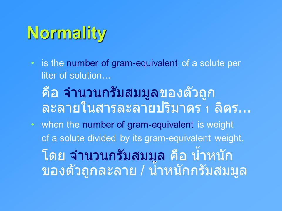 Normality คือ จำนวนกรัมสมมูลของตัวถูกละลายในสารละลายปริมาตร 1 ลิตร...