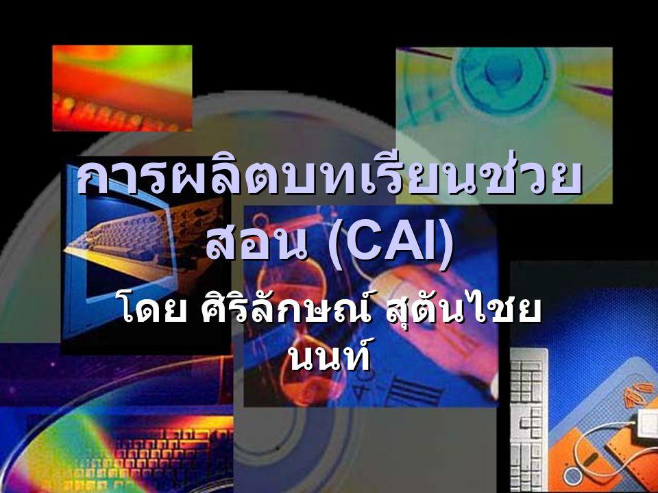การผลิตบทเรียนช่วยสอน (CAI)