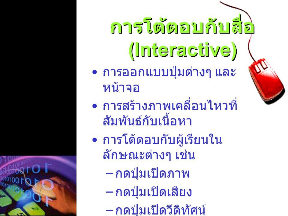 การโต้ตอบกับสื่อ (Interactive)