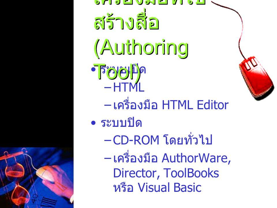 เครื่องมือที่ใช้สร้างสื่อ (Authoring Tool)