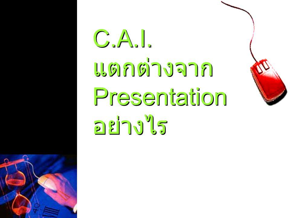 C.A.I. แตกต่างจาก Presentation อย่างไร