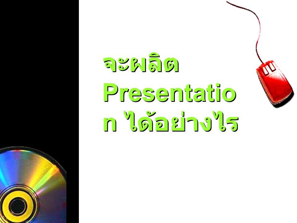 จะผลิต Presentation ได้อย่างไร