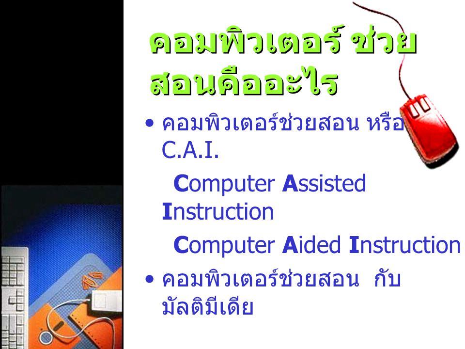 คอมพิวเตอร์ ช่วยสอนคืออะไร