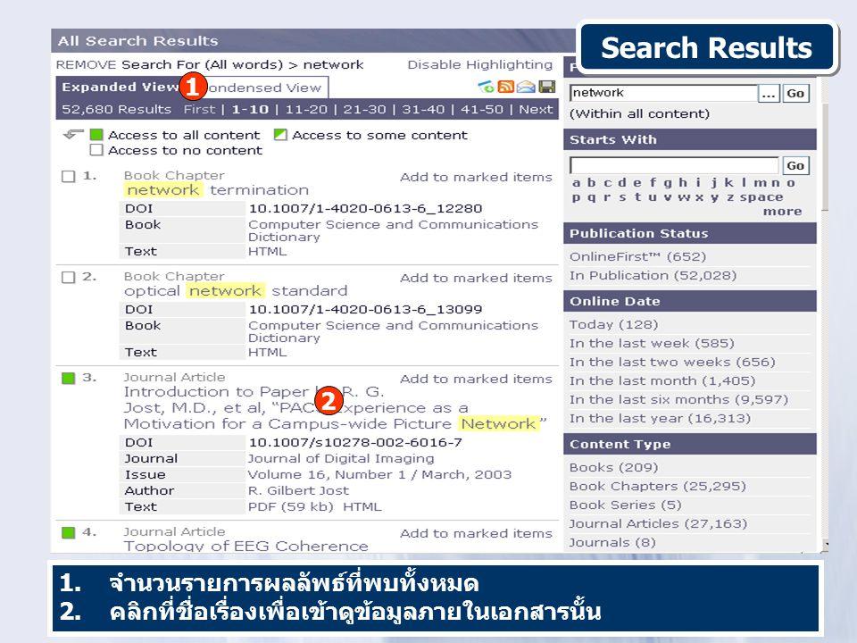 Search Results 1 2 จำนวนรายการผลลัพธ์ที่พบทั้งหมด