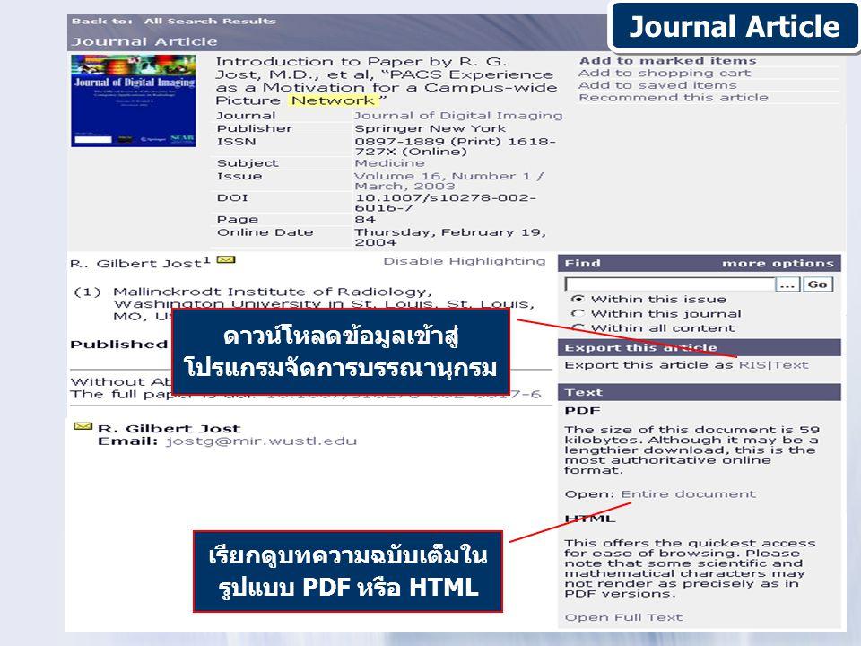 Journal Article ดาวน์โหลดข้อมูลเข้าสู่โปรแกรมจัดการบรรณานุกรม