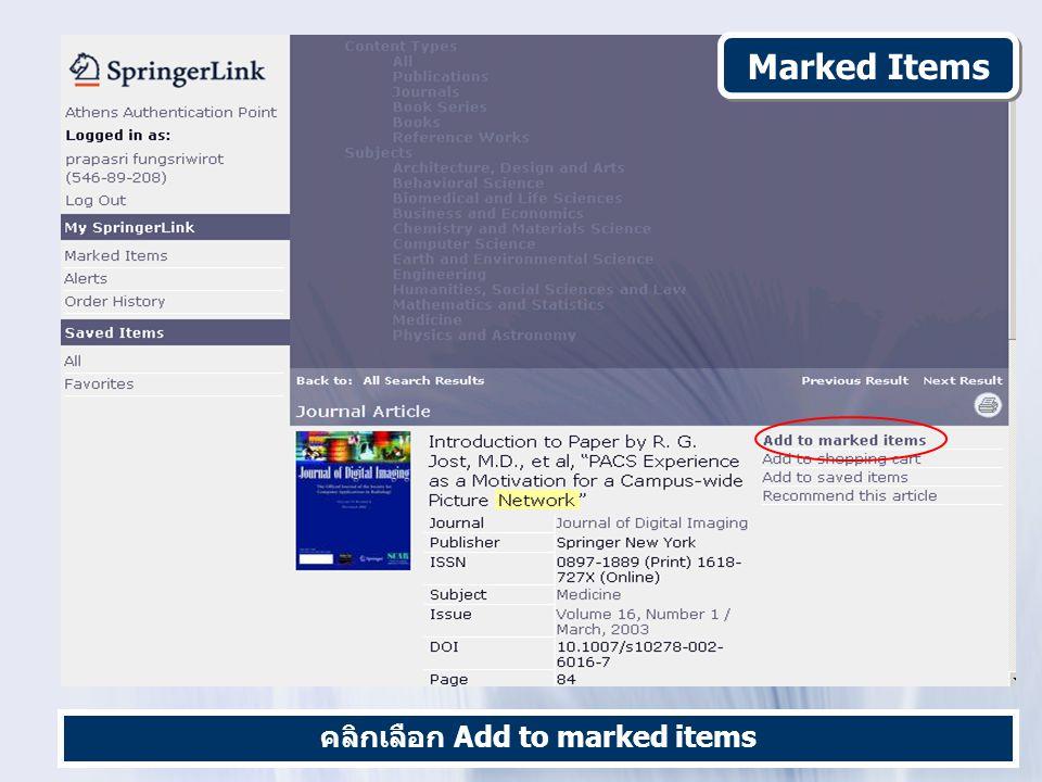 คลิกเลือก Add to marked items