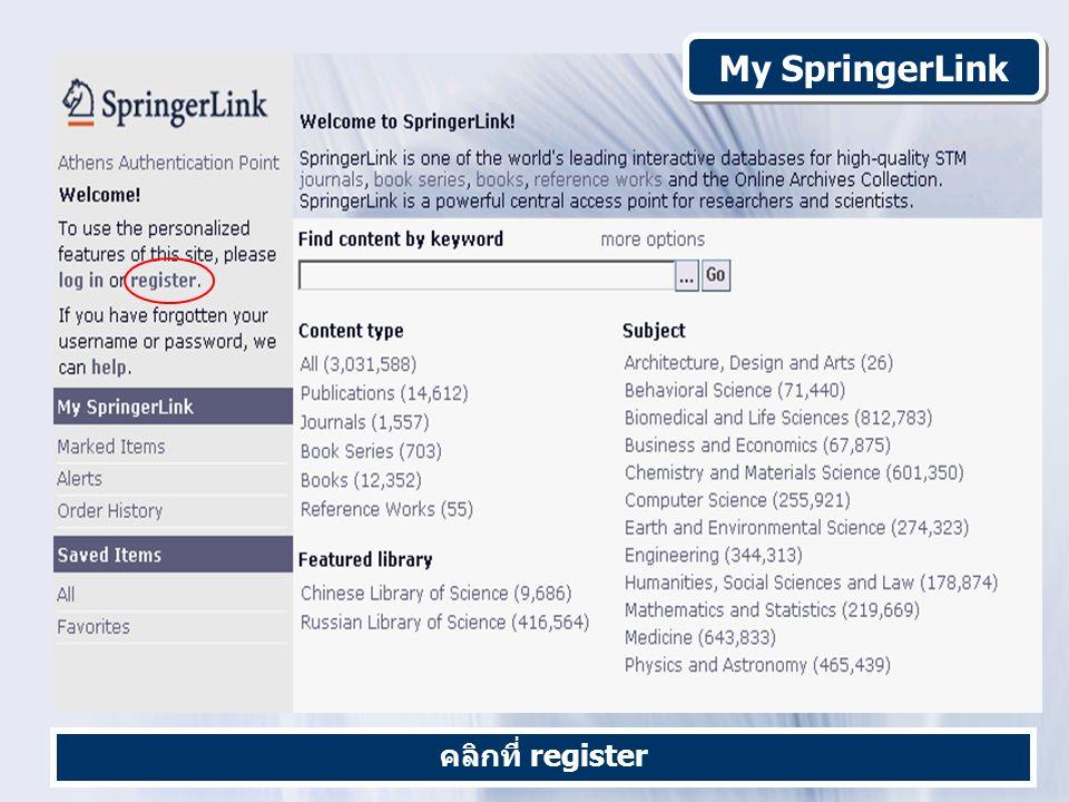 My SpringerLink คลิกที่ register