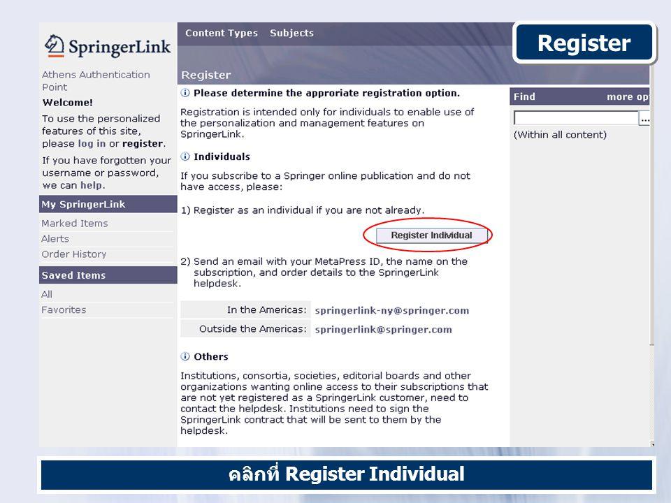 คลิกที่ Register Individual