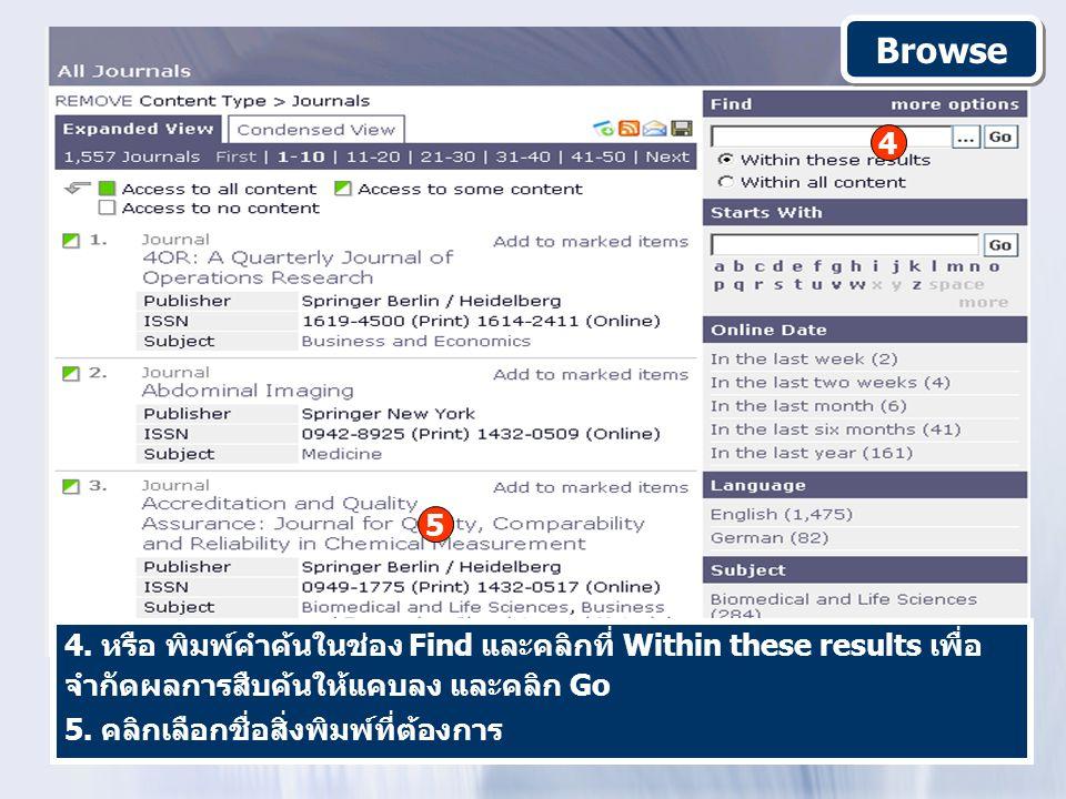Browse 4. 5. 4. หรือ พิมพ์คำค้นในช่อง Find และคลิกที่ Within these results เพื่อจำกัดผลการสืบค้นให้แคบลง และคลิก Go.