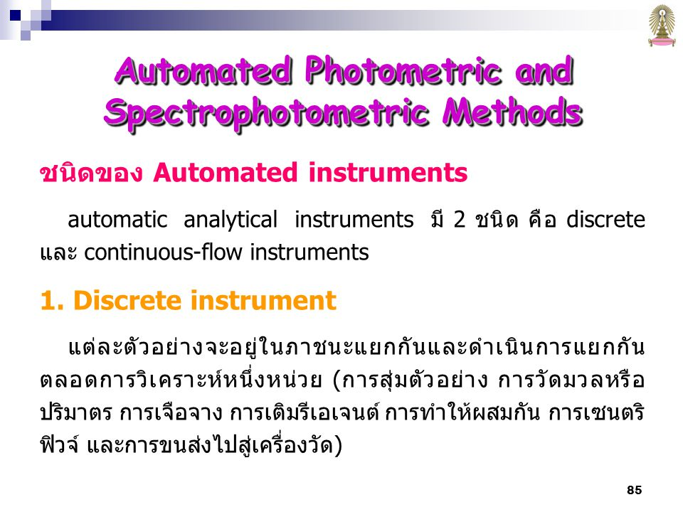 Automated Photometric and Spectrophotometric Methods