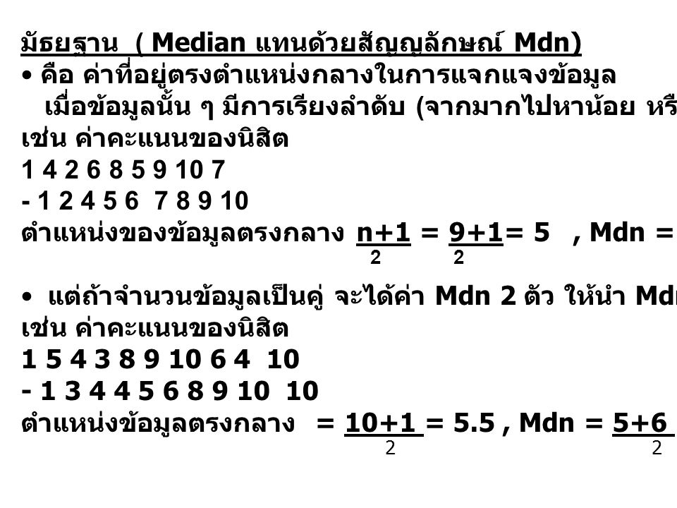 มัธยฐาน ( Median แทนด้วยสัญญลักษณ์ Mdn)