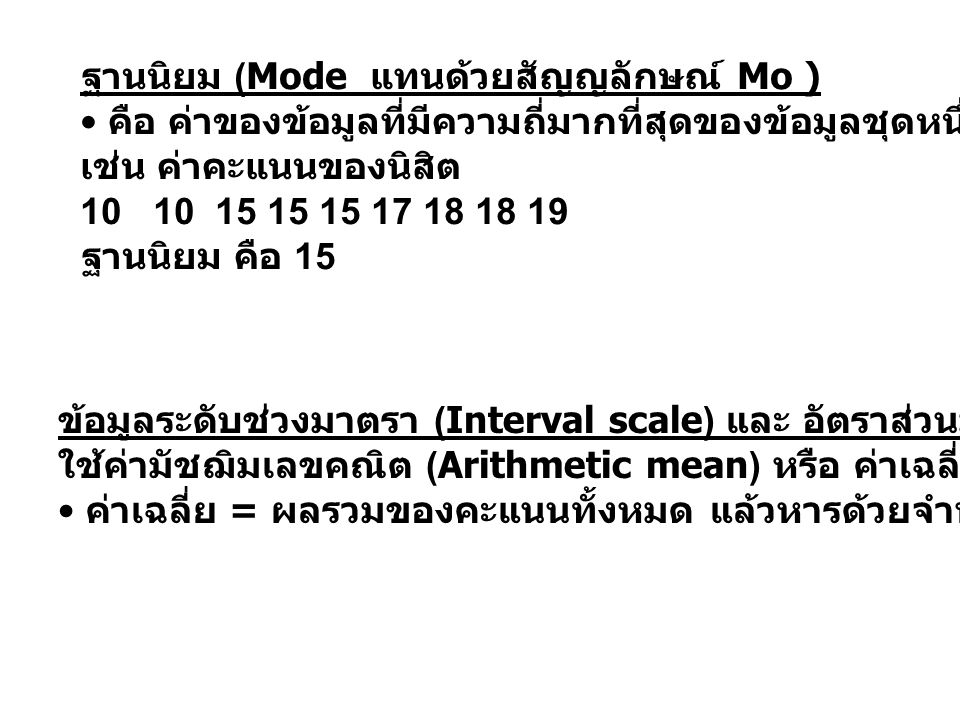 ฐานนิยม (Mode แทนด้วยสัญญลักษณ์ Mo )