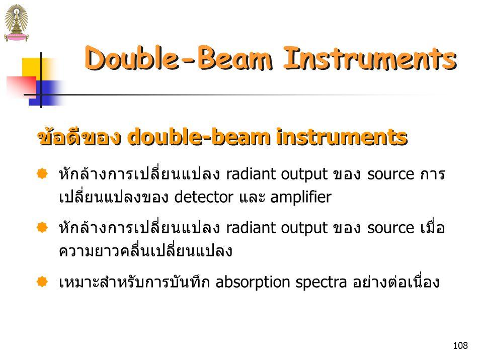 ข้อดีของ double-beam instruments
