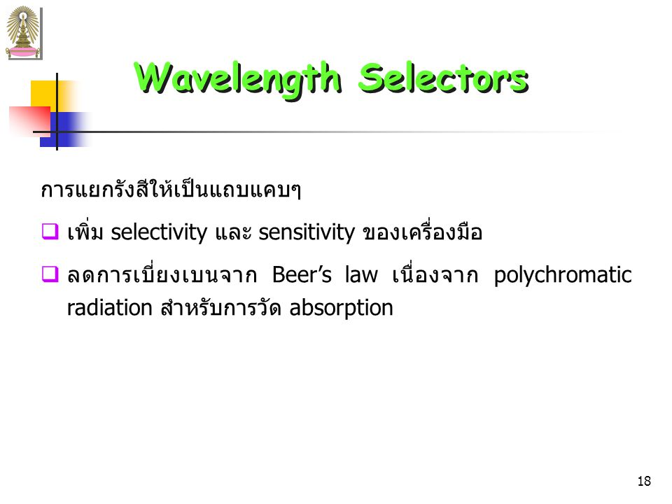 Wavelength Selectors การแยกรังสีให้เป็นแถบแคบๆ