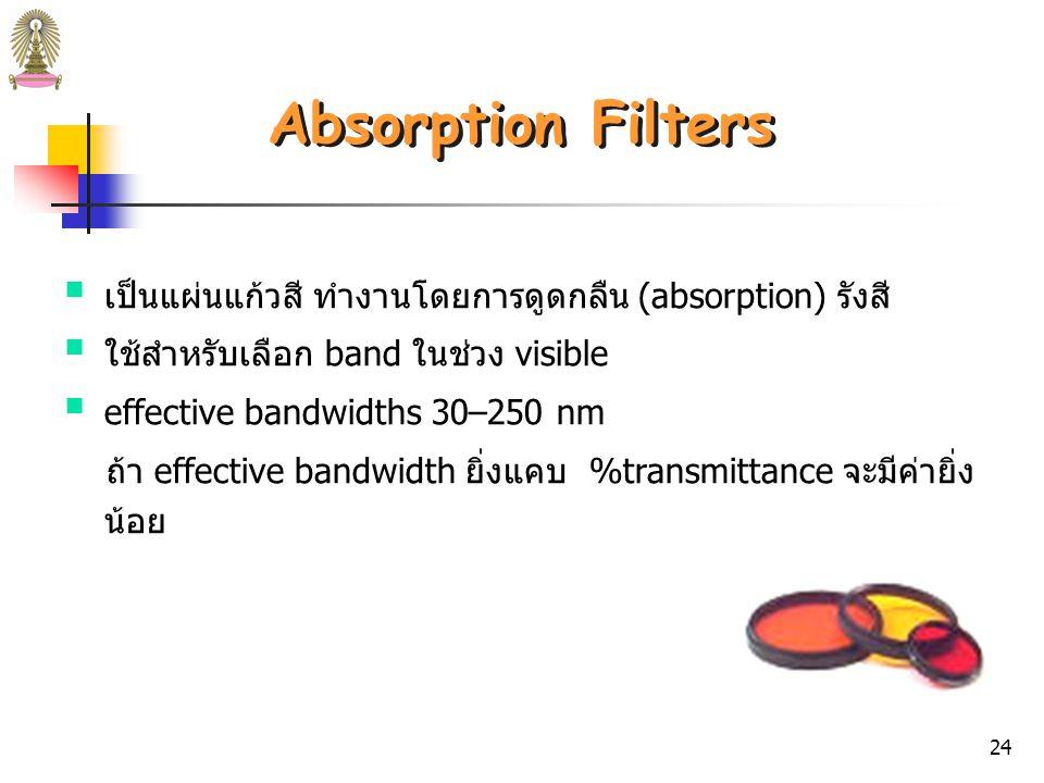 Absorption Filters เป็นแผ่นแก้วสี ทำงานโดยการดูดกลืน (absorption) รังสี ใช้สำหรับเลือก band ในช่วง visible.