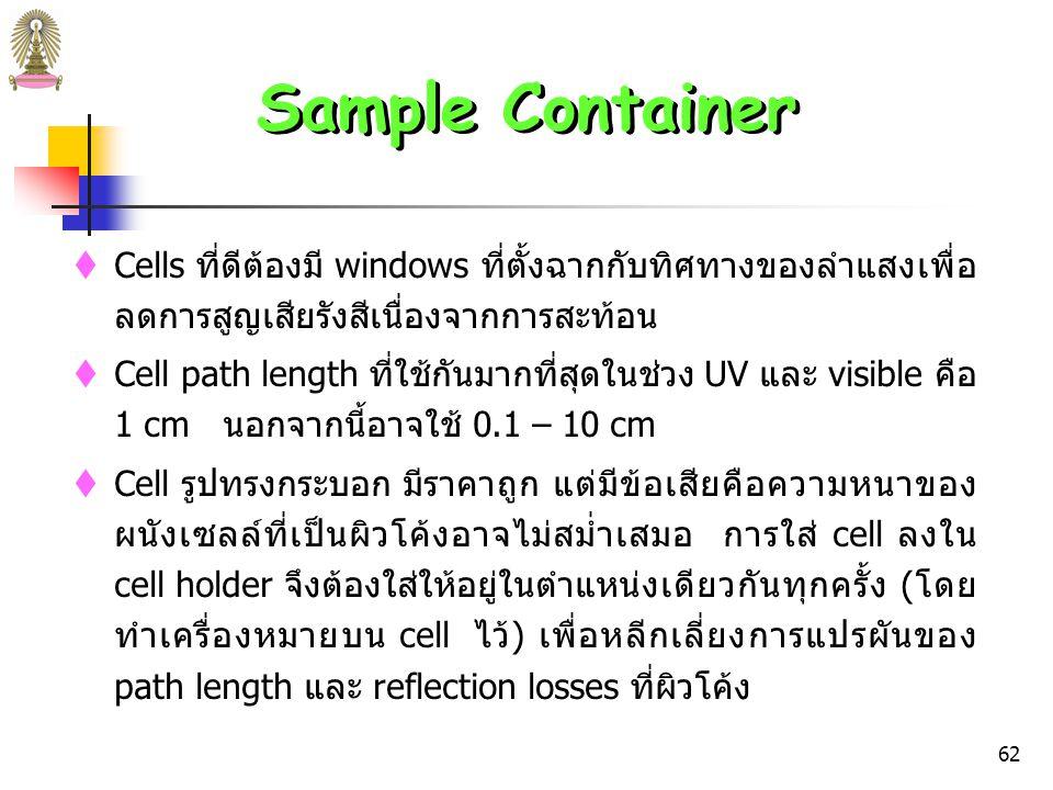 Sample Container  Cells ที่ดีต้องมี windows ที่ตั้งฉากกับทิศทางของลำแสงเพื่อลดการสูญเสียรังสีเนื่องจากการสะท้อน.