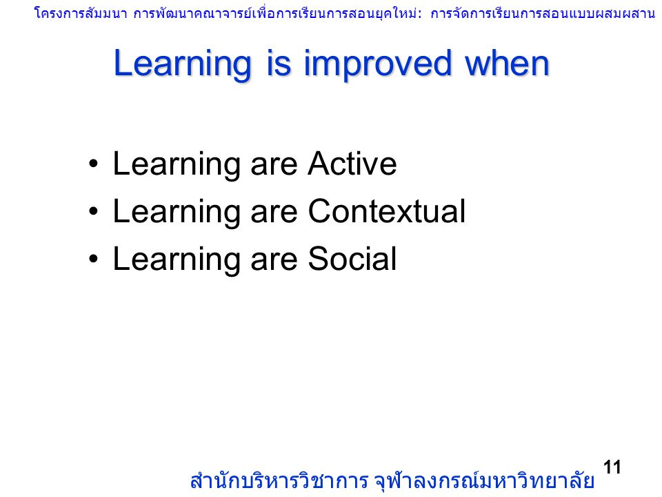 Learning is improved when