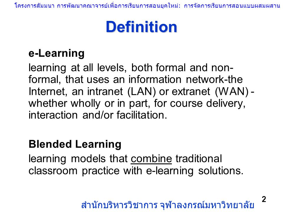 Definition e-Learning