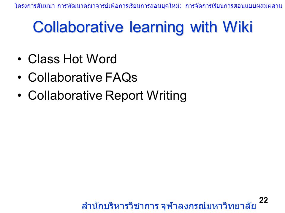 Collaborative learning with Wiki