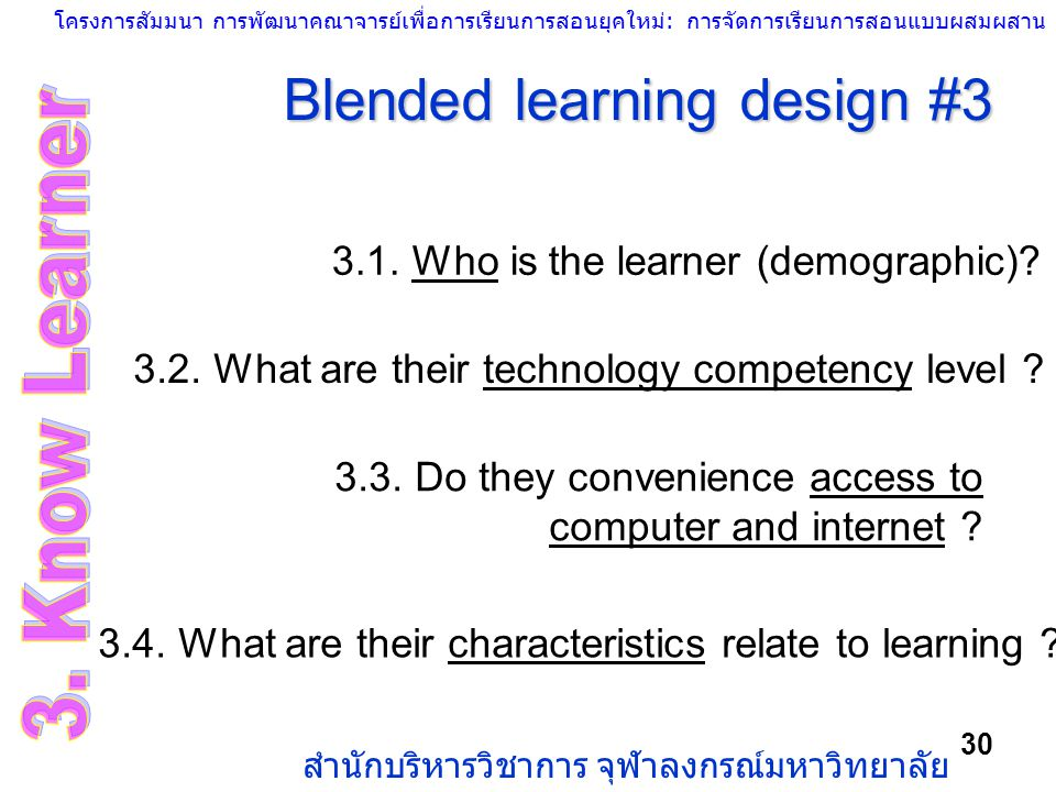Blended learning design #3