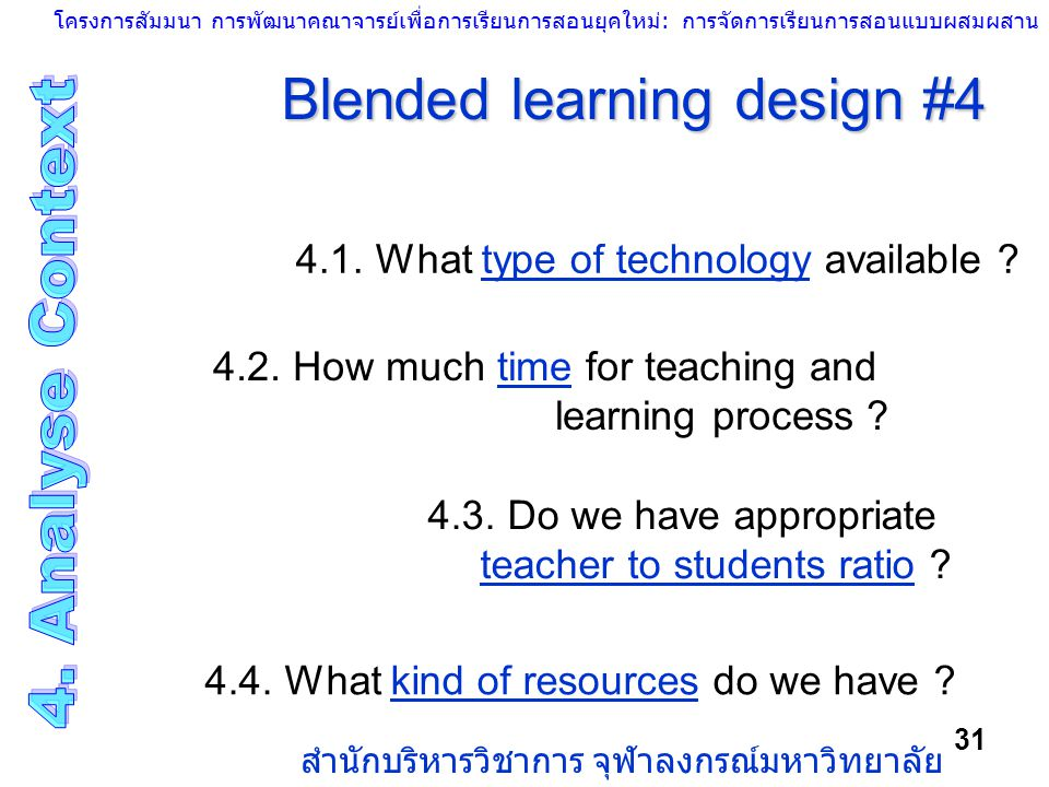 Blended learning design #4