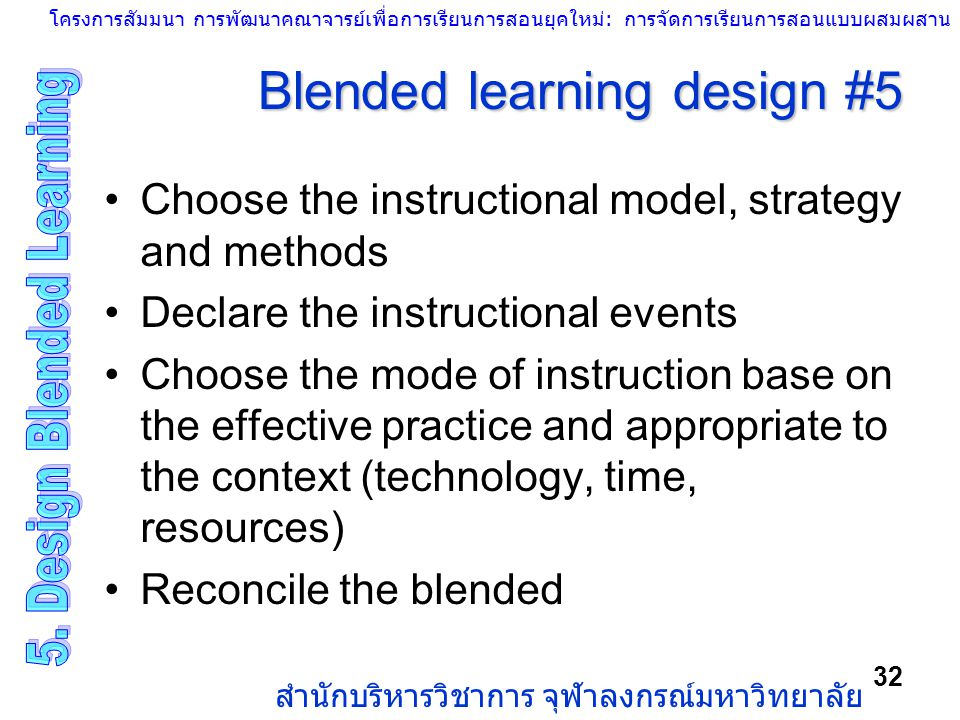 Blended learning design #5