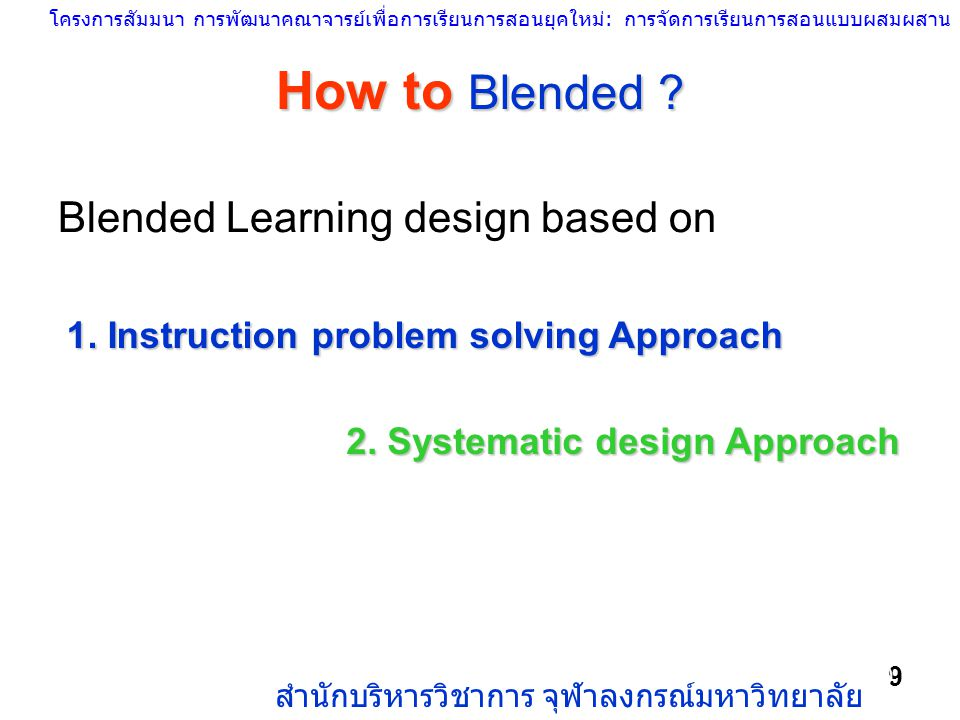How to Blended Blended Learning design based on
