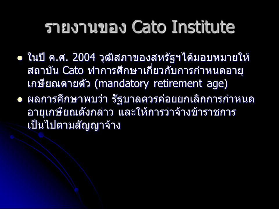 รายงานของ Cato Institute