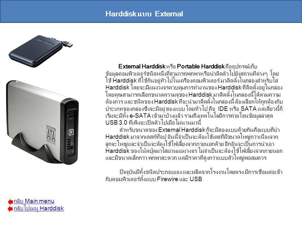 Harddisk แบบ External