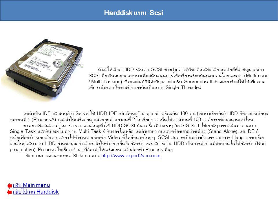 Harddisk แบบ Scsi กลับ Main menu กลับไปเมนู Harddisk