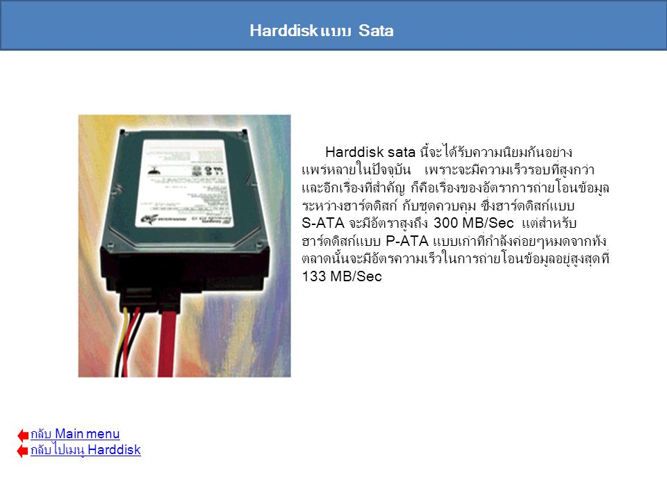 Harddisk แบบ Sata