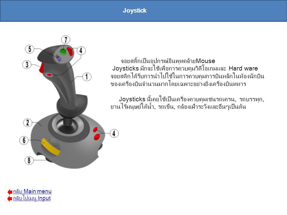 จอยสติ๊กเป็นอุปกรณ์อินพุทคล้ายMouse