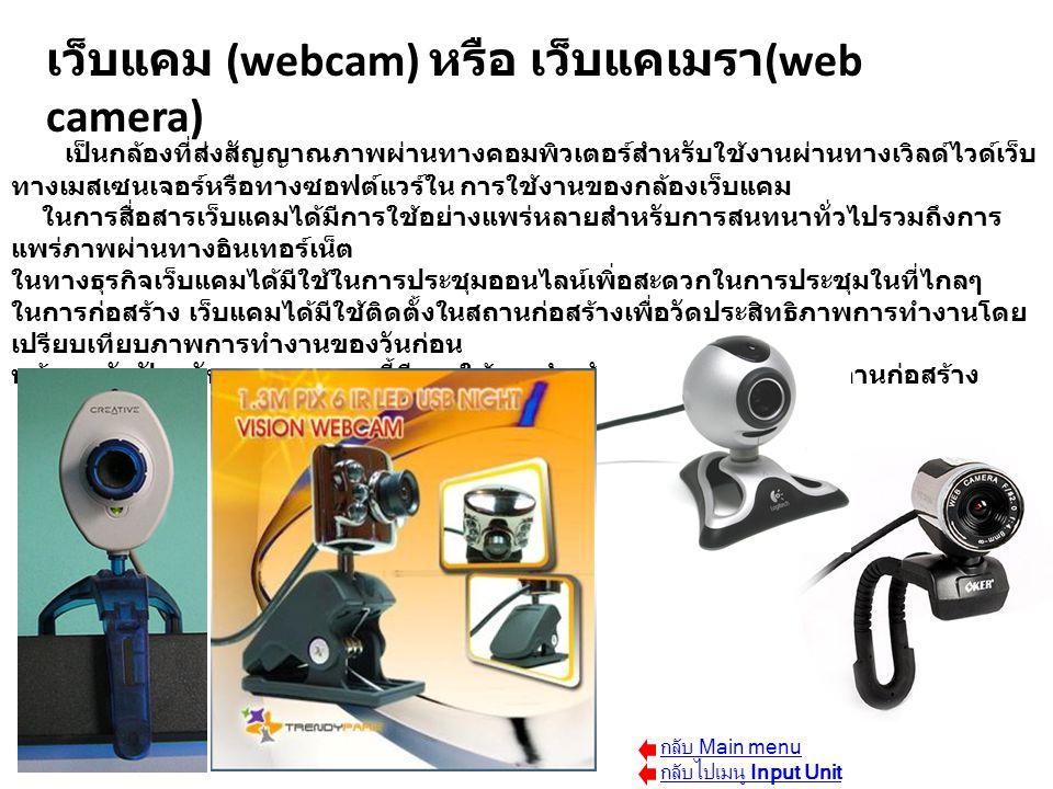 เว็บแคม (webcam) หรือ เว็บแคเมรา(web camera)