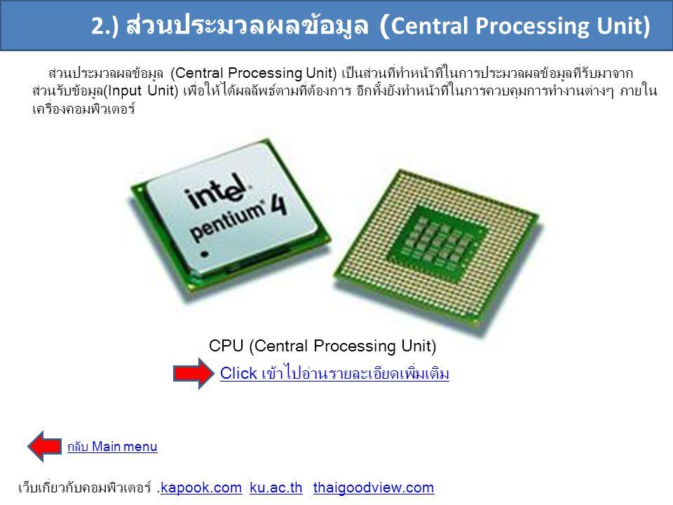 2.) ส่วนประมวลผลข้อมูล (Central Processing Unit)