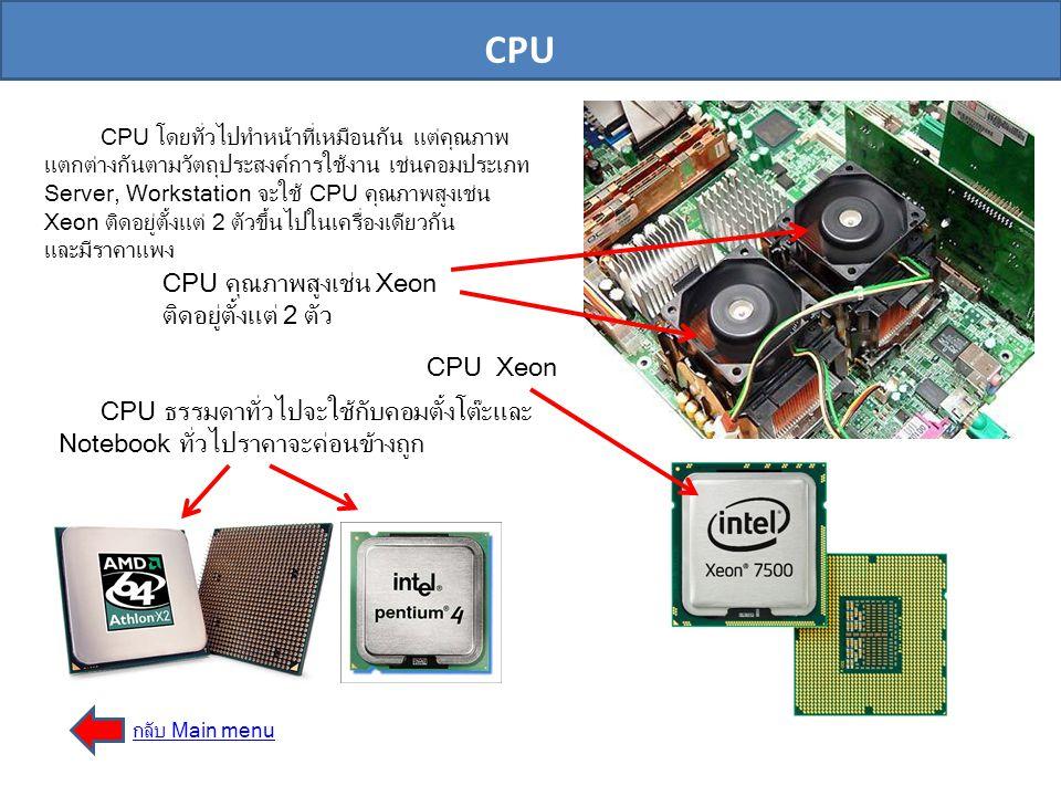 CPU CPU คุณภาพสูงเช่น Xeon ติดอยู่ตั้งแต่ 2 ตัว CPU Xeon