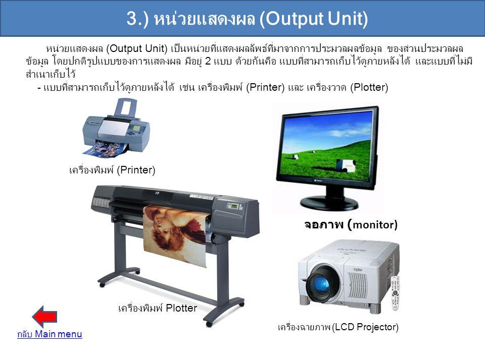 3.) หน่วยแสดงผล (Output Unit)