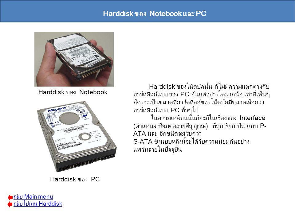 Harddisk ของ Notebook และ PC