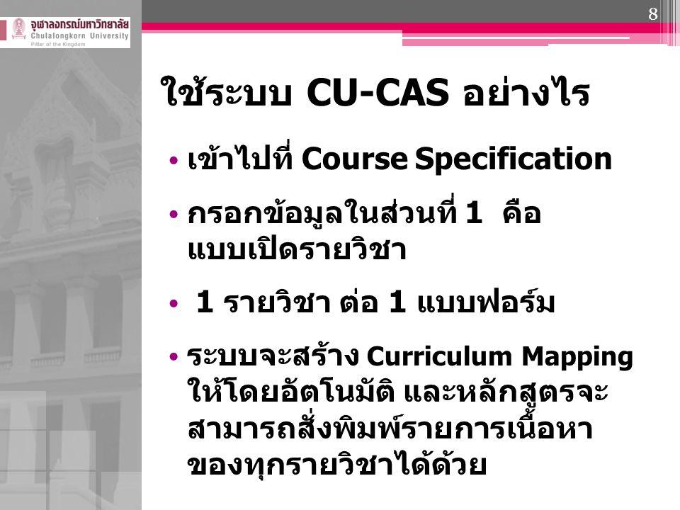 ใช้ระบบ CU-CAS อย่างไร