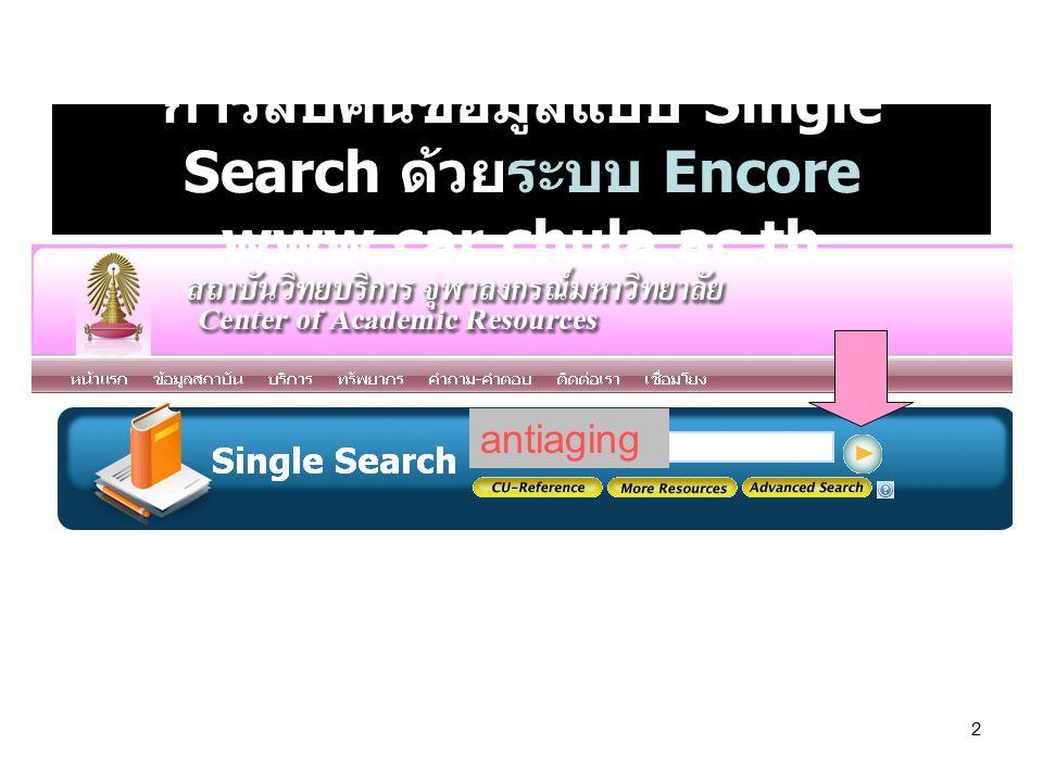 การสืบค้นข้อมูลแบบ Single Search ด้วยระบบ Encore www.car.chula.ac.th