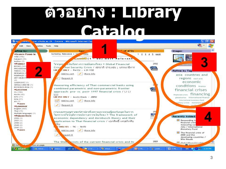 ตัวอย่าง : Library Catalog