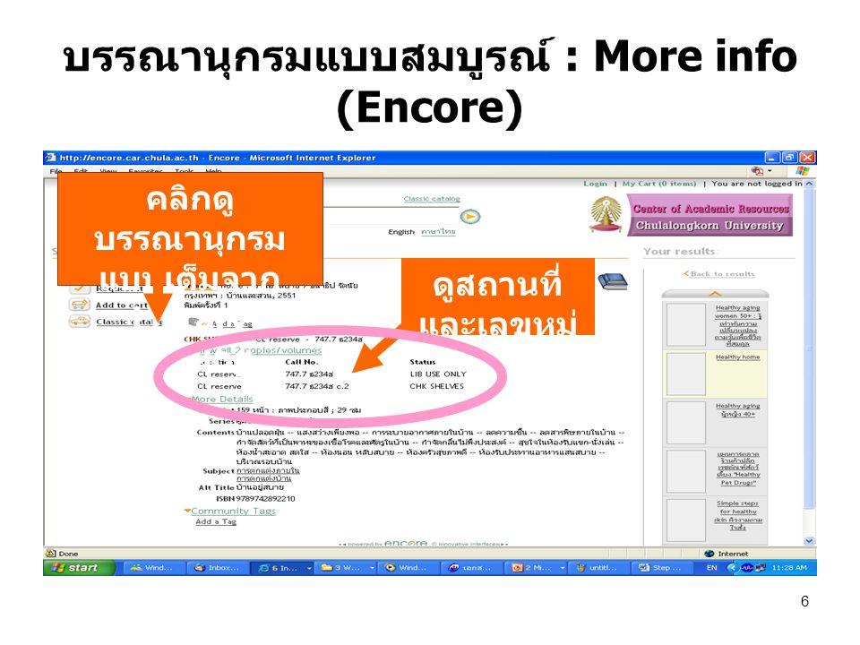 บรรณานุกรมแบบสมบูรณ์ : More info (Encore)