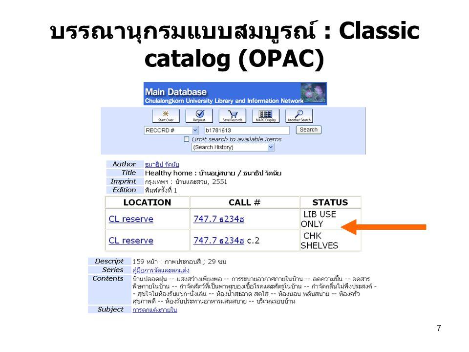 บรรณานุกรมแบบสมบูรณ์ : Classic catalog (OPAC)
