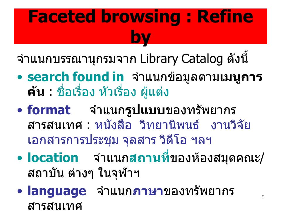 Faceted browsing : Refine by