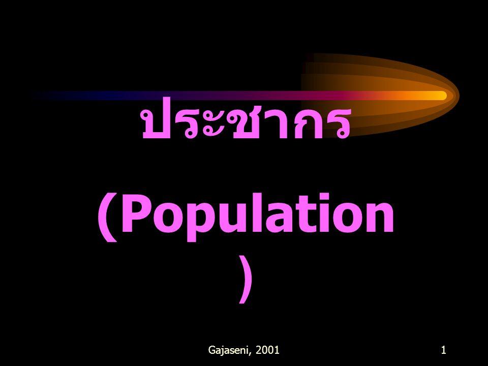 ประชากร (Population) Gajaseni, 2001