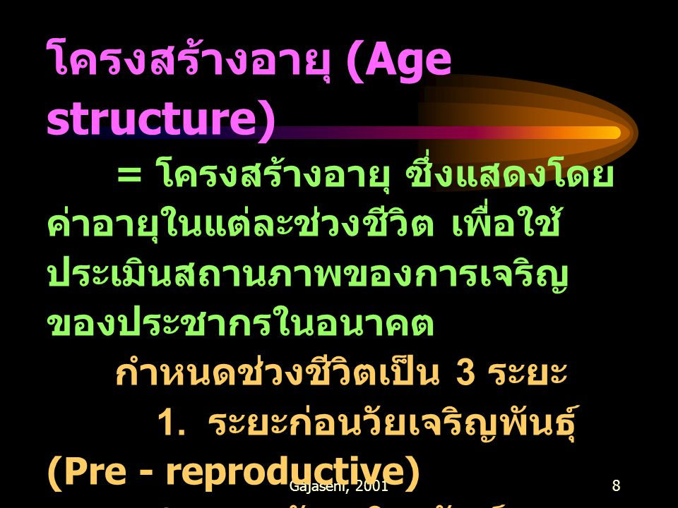 โครงสร้างอายุ (Age structure)